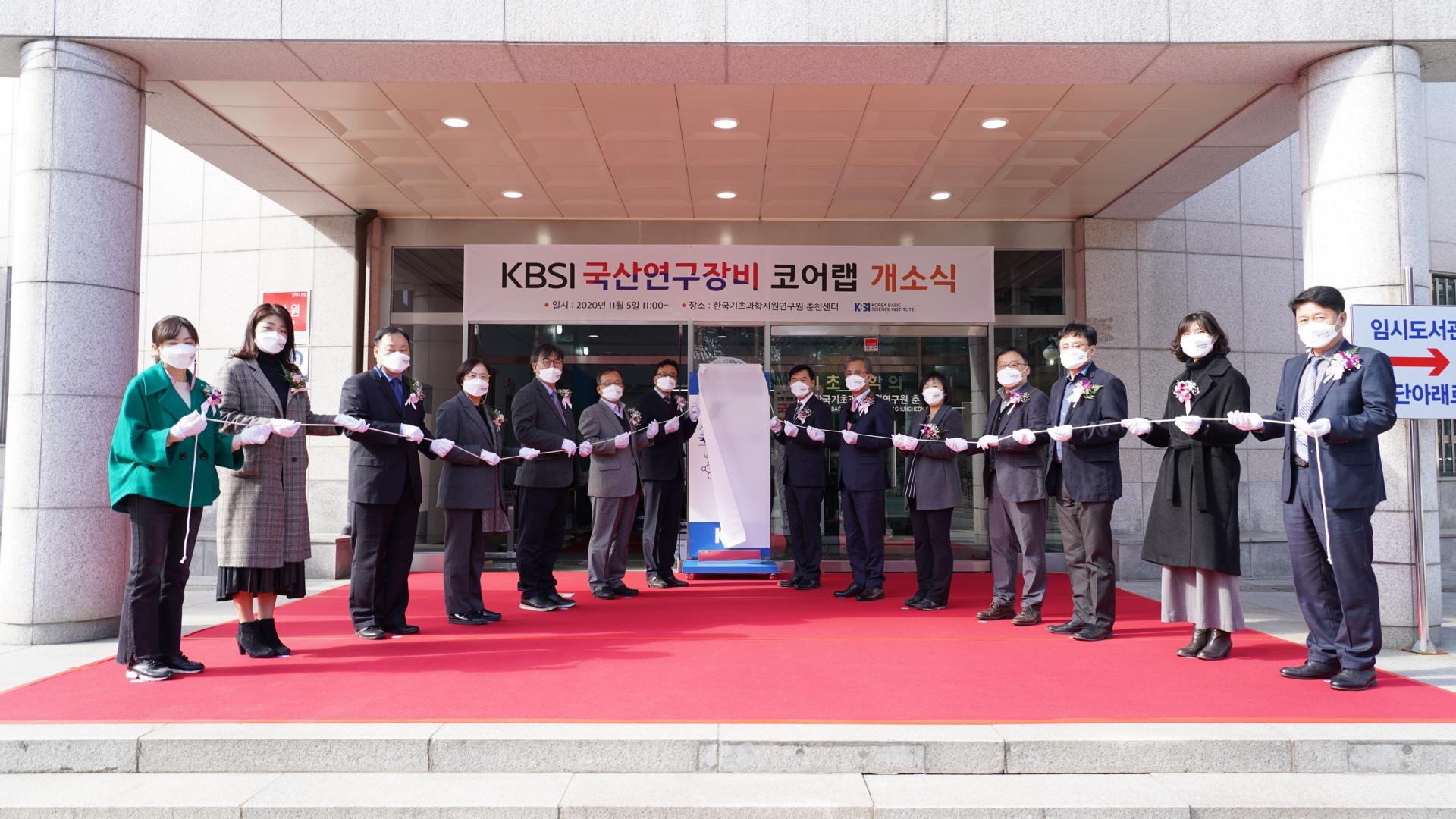 KBSI 국산연구장비 코어랩 개소식