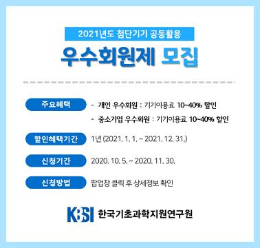 2021년도 첨단기기 공동활용 우수회원제 모집